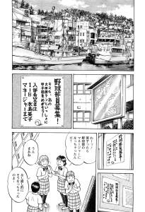 私の甲子園 01_156+1
