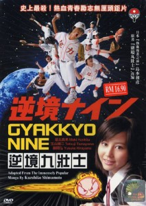 gyakkyou nine movie