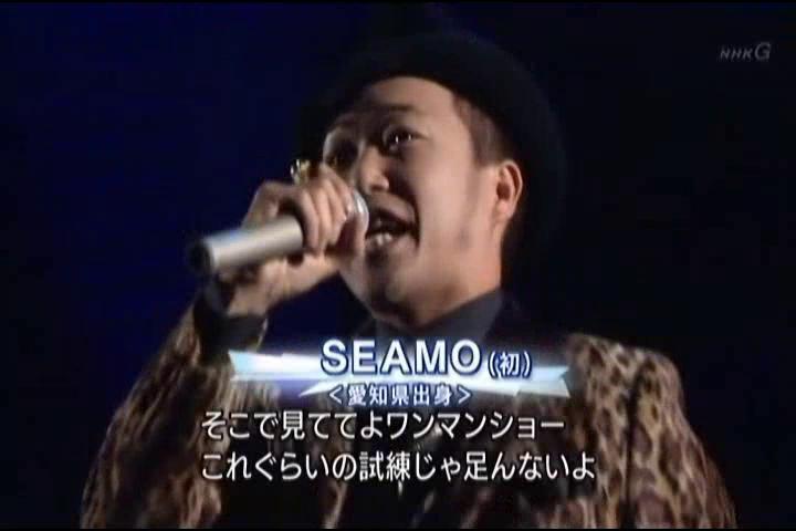 seamo performing