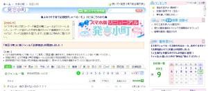 yomiuri komachi screenshot 1