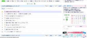 yomiuri komachi screenshot 2
