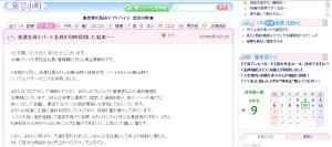 yomiuri komachi screenshot 3