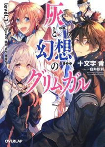 hai to gensou no grimgar volume 1 cover
