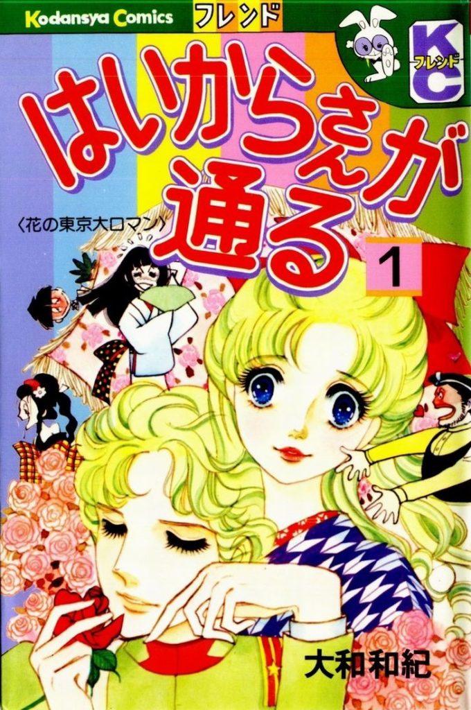 haikara san ga tooru vol 1 cover